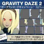 LINEでプレイステーション公式を友達追加してGRAVITY DAZE2のキャラクターアバター貰おう!