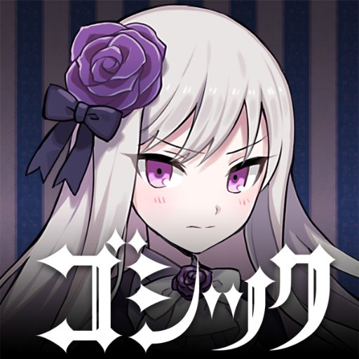 スマホアプリ 【ゴマ乙】はじめました!