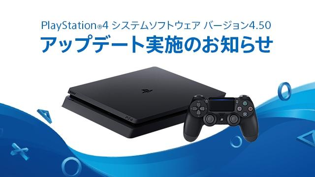 PlayStation4 システムソフトウェアVer4.50本日配信キターーーー!!