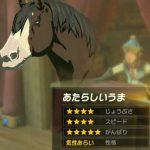 ゼルダの伝説 簡単にステータスの高い馬をゲット!エポナ以上のステータス