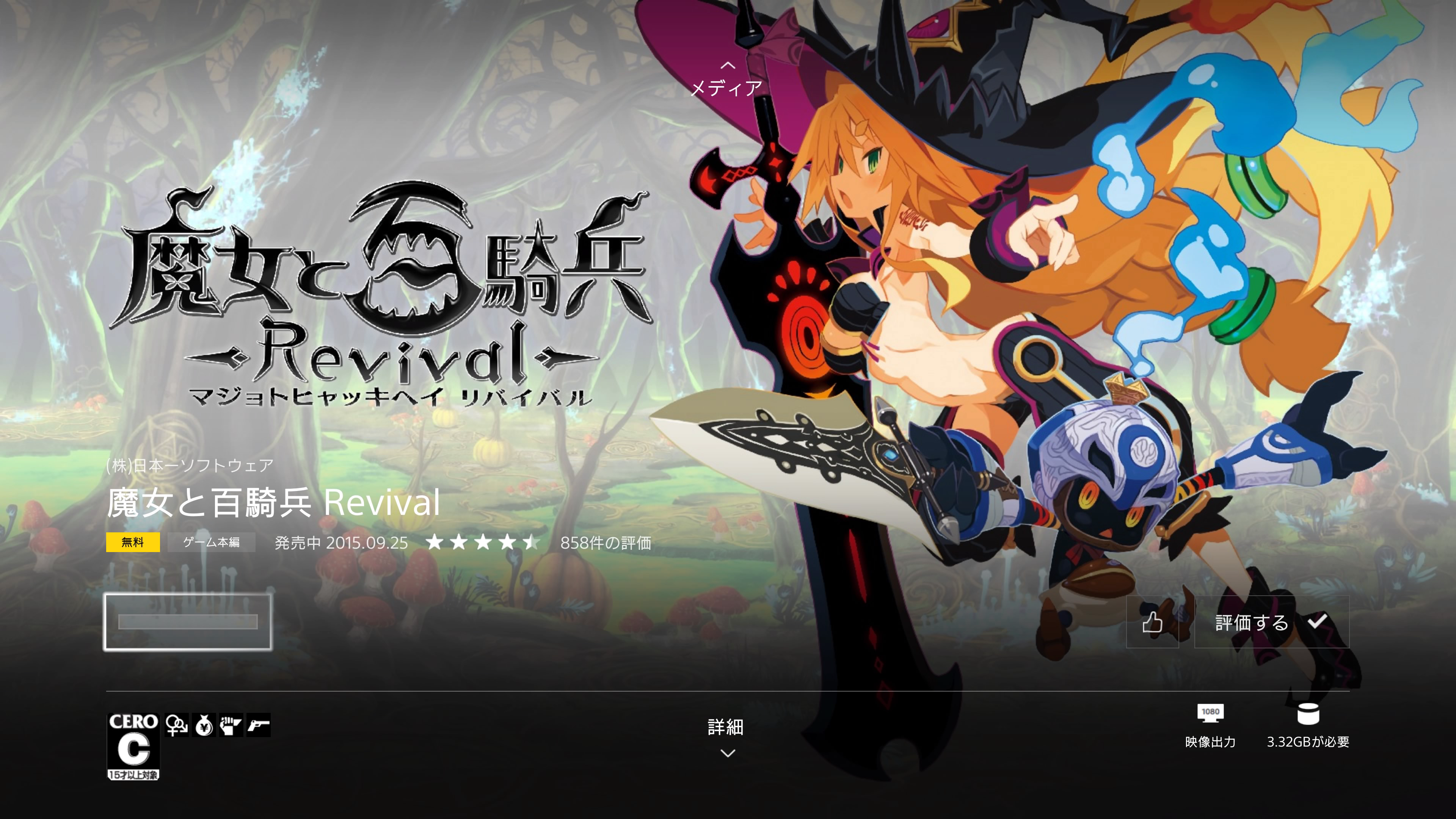 PS4 PlayStationStore加入で無料プレイ可能なゲーム【魔女と百騎兵】ダウンロードしてみた