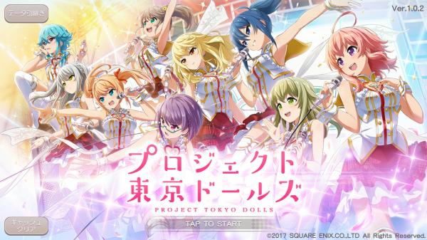 プロジェクト東京ドールズ 新しい美少女ゲーム【プロジェクト東京ドールズ】始めました