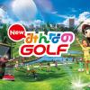 みんなのゴルフを購入!中々難しいけど楽しいゲーム!