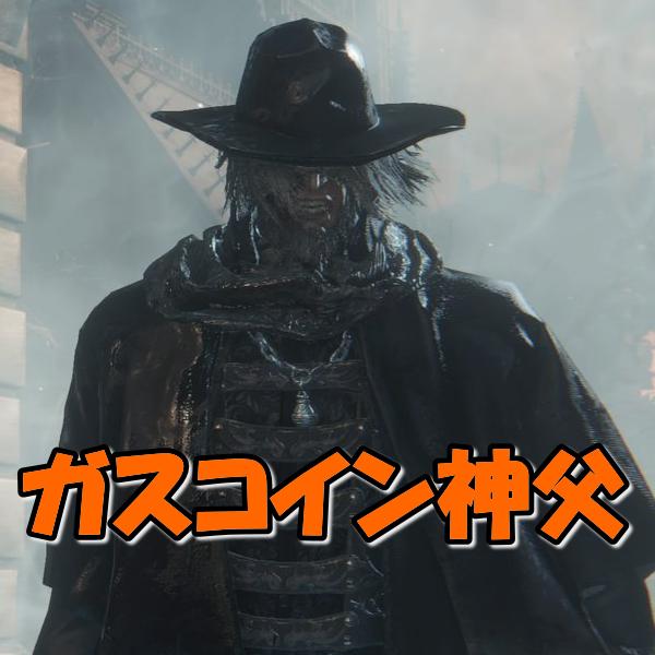 【PS4】Bloodborne ヤーナム市街ー聖職者の獣ーガスコイン神父