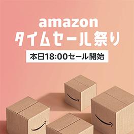 【amazon】本日3月23日 18:00よりタイムセール祭り開催