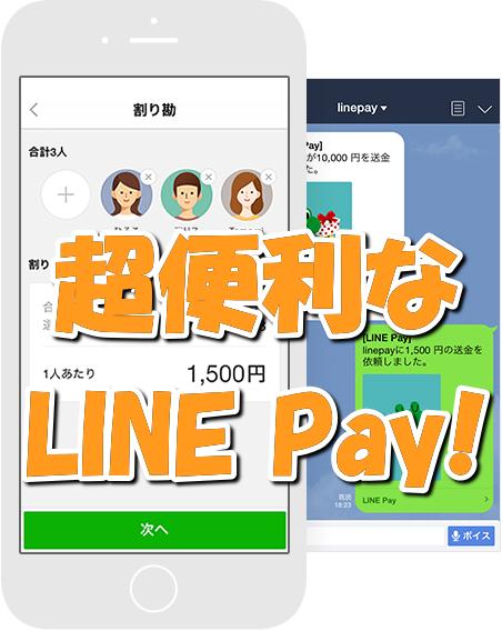 使ってみて納得!とても便利なLINE Payの登録方法は簡単