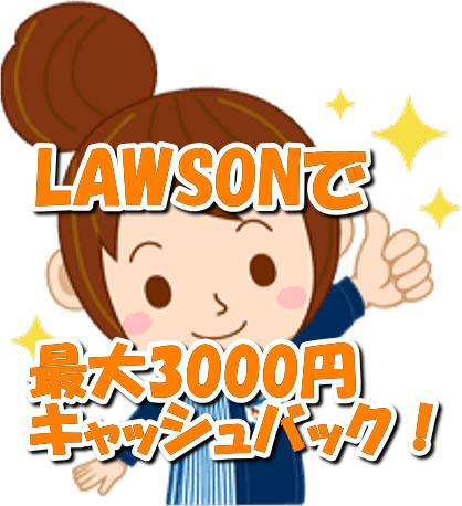 【LINE Pay】全国のローソンで最大3000円キャッシュバックキャンペーン