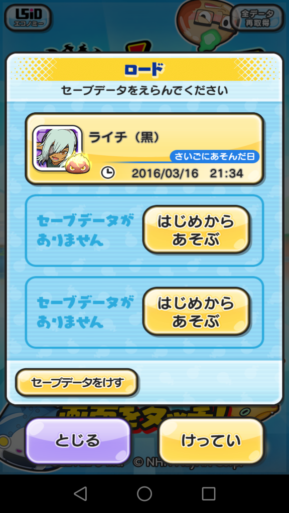 Screenshot_2016-03-16-21-52-57